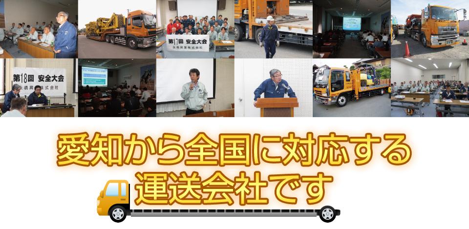 愛知から全国に対応する運送会社です